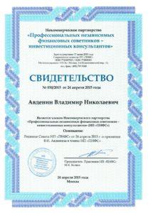 Владимир Авденин свидетельство независимый финансовый советник