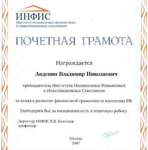 Независимый финансовый советник Владимир Авденин – преподаватель ИНФИС