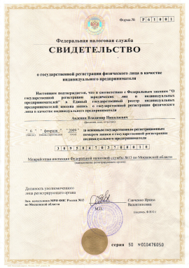 Владимир Авденин - обо мне