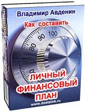 Владимир Авденин книга «Как составить личный финансовый план»