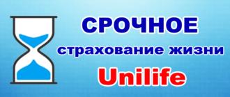 Полисы зарубежных компаний по страхованию жизни в России
