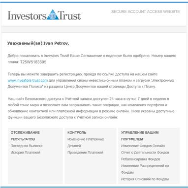 investors trust отзывы