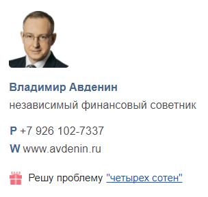 Финансовый советник Владимир Авденин контакты